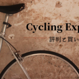 Cycling Express