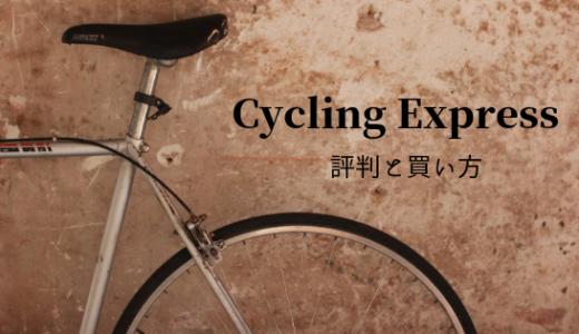 サイクリングエクスプレスの評判と買い方を解説|安すぎるけど偽物?