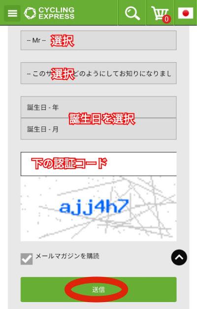 アカウント作成2