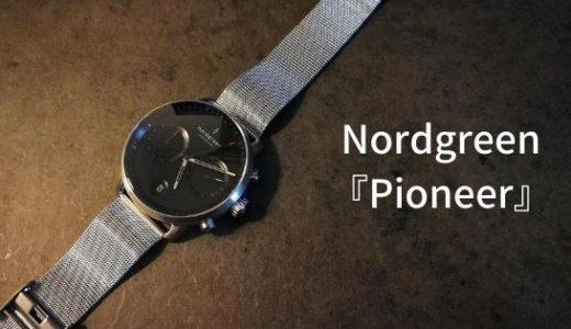 レビュー|はじめての腕時計やプレゼントにおすすめ【Nordgreen Pioneer】